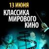 Классика мирового кино. Саундтреки в исполнении симфонического оркестра