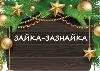 """Новогоднее представление """"Зайка-Зазнайка"""""""
