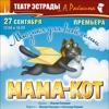 "Спектакль ""Мама-кот"""