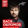 Вася Обломов Презентация клипа