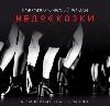 Театр танцевальных форм «Контраст» Хореографический роман «Недосказки»