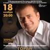 Горан Кривокапич. Классическая гитара.