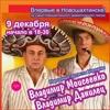 Концерт народных артистов Украины Владимира Данильца и Владимира Моисеенко
