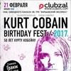KURT COBAIN BIRTHDAY FEST 2017. 50 лет Курту Кобейну
