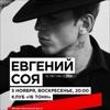 Евгений Соя - Презентация новой книги