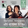 "Елена Фролова и Татьяна Алёшина ""По белому пути"""