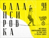 """Фестиваль современного цирка и стрит-арта """"Балансировка"""""""