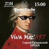 Органный концерт Viva Moz'ART
