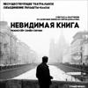 """Спектакль-квартирник """"Невидимая книга"""" в Social Club"""