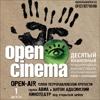 OPEN-AIR открытие кинофестиваля OPEN CINEMA