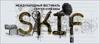SKIF XXIII Международный Фестиваль Сергея Курёхина