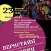 """Концерт №4 """"Кино и джаз"""""""