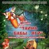 """""""Тайна Бабы-Яги"""" Р.Сеф,Т.Карелина, сказка о любви и нечистой силе"""