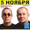 группа БУТЫРКА, Ярославль