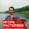 Игорь Растеряев — Большой предновогодний концерт