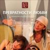 """""""ПРЕВРАТНОСТИ ЛЮБВИ"""" 16+"""
