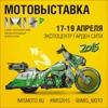 Международный Мотосалон IMIS 2015