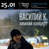 Василий К. Зимний концерт