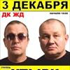 группа БУТЫРКА, Краснодар