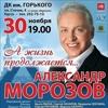 """Концерт А.Морозова """"А жизнь продолжается..."""""""