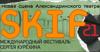 SKIF XXI Международный Фестиваль Сергея Курёхина