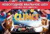 """""""CLINC!"""" Новогоднее мыльное шоу (Испания, Порт Авентура)"""