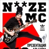 NOIZE MC, Тула