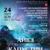 Игра в классиков концерт №4