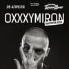 OXXXYMIRON в Белгороде