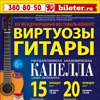 «ГАЛА-КОНЦЕРТ ЛАУРЕАТОВ и ГОСТЕЙ». Закрытие Международного конкурса «Виртуозы гитары-2017»