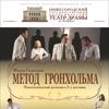 "Ж.Гальсеран ""МЕТОД ГРОНХОЛЬМА"""