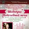 """Новогодний концерт """"Шедевры новогодней ночи"""""""