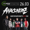 26.03 | Anacondaz | A2 Green Concert