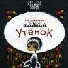 ГАДКИЙ УТЁНОК Пьеса в двух действиях В. Синакевича