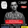 Скруджи / Большой концерт в Краснодаре