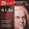 И.С.Бах Концерты и кантаты