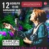 Концерт Евгении Смольяниновой «ЭТОТ РАЙСКИЙ САД»