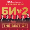 БИ*2 THE BEST OF