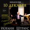 Иоганн Штраус, Арам Хачатурян