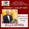 "Театрализованная программа ""Концерт для друзей"""