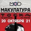 макулатура - двухсерийный концерт