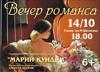 """""""Вечер романса"""". Государственный оркестр """"Марий кундем"""" и вокалисты РМЭ"""