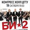 БИ*2 с симфоническим оркестром