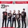 КОПЕНGАGЕН Презентация нового альбома