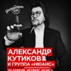 Александр Кутиков и «Нюанс». Презентация альбома «Бесконечномгновенно»
