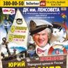 """Юрий Куклачев """"Коты-мореходы"""""""