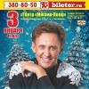 Новогодний концерт С.Дроботенко