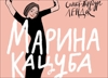 Марина Кацуба «Любофь»