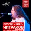 Сергей «Чиж» Чиграков Большой творческий вечер