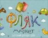 ФЛЯК-маркет: благотворительный семейный пикник в Упсала-Цирке